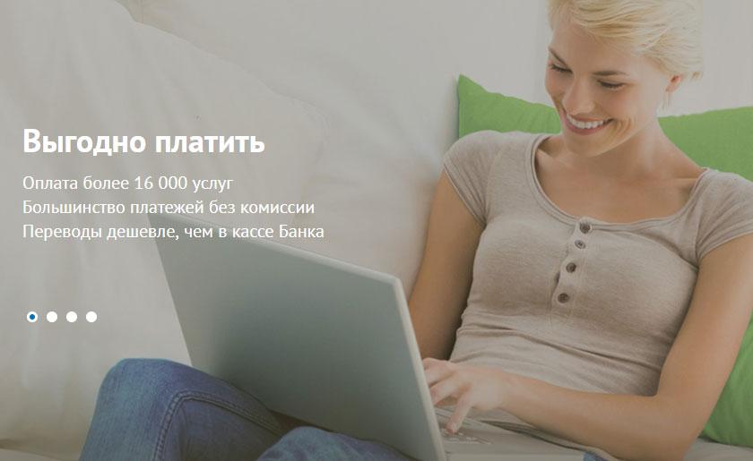 Пользователь Уралсиб банка