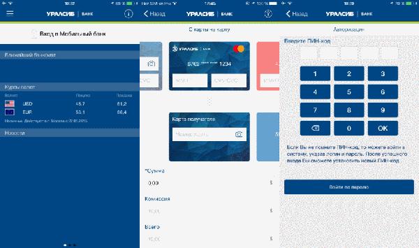 интерфейс мобильного банка