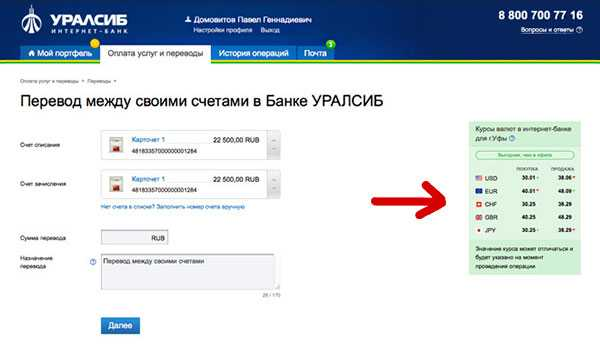 обмен валюты в мобильном банке Уралсиб