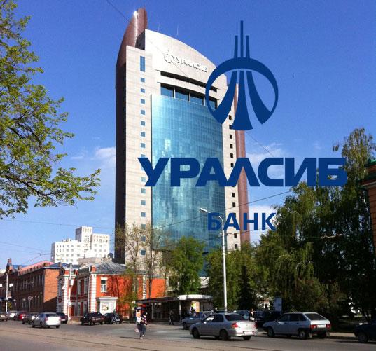 офис банка Уралсиб