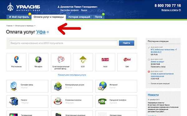 оплата услуг в мобильном банке Уралсиб